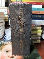 우리말본 최현배 지은 -1946년 초판-아래 사진참조-