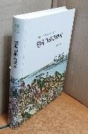 한국기독교회사(신학연구도서시리즈 18) -2010년 발행/내부 대략 15페이지 밑줄필기외 깨끗/실사진입니다