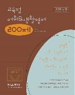 2020 이동기 고득점 어휘 / 생활영어 200제