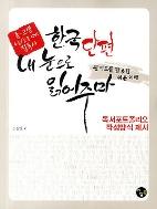 한국 단편 내 눈으로 읽어주마 - 관계도를 활용한 쉬운 이해 (중 고생 수능 논술 대비 필독서)
