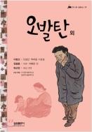 오발탄 외 - 삼성 주니어 필독선,한국문학 39  1판18쇄