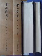 중산전서(中山全書) 상,하 (全2冊)  박장현 著  / 사진의 제품    / 상현서림  ☞ 서고위치:SM 5  *[구매하시면 품절로 표기됩니다]