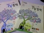 EBS TV 중학 국어 3-2 + EBS TV 중학 수학 3-2    (두권/2011년)