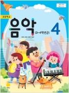 초등학교 음악 4 교과서 (지학사)