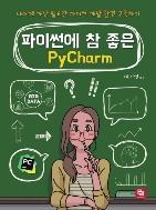 파이썬에 참 좋은 PyCharm  : 나에게 가장 필요한 파이썬 개발 환경 구축하기