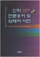 신학 전문용어 및 외래어 사전