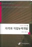 자격과 직업능력개발 - KRIVET(한국직업능력개발원) 연구총서 7