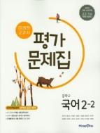 2019년 정품 - 미래엔교과서  중학 국어 중2-2 평가문제집 (2019)(신유식) 2015 개정 교육과정