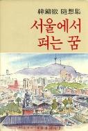 서울에서 펴는 꿈 초판(1990년)