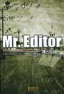 미스터 에디터 (1~7 완결)