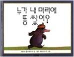[유아동 그림책] 누가 내 머리에 똥 쌌어? (1997년 1판 10쇄) [양장]