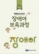 장애아 보육과정 -특별직무교육과정 /(상세설명참조바람)