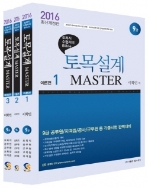 토목설계 Master 세트 (2016 최신개정판)
