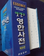 엣센스 영한 사전(비닐)  /사진의 제품 /새책수준 / 상현서림 ☞ 서고위치:MZ 8 *[구매하시면 품절로 표기됩니다]