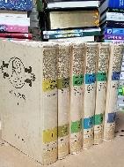타골 전집 - (1권)~ (6권) 총6권 세트- -1974년 초판- 절판된 귀한책-아래사진참조-