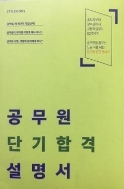 공무원 단기합격 설명서★비매품★ #