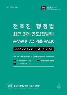 2020 전효진 행정법 최근 3개 연도(전범위) 공무원 9.7급 기출 PACK
