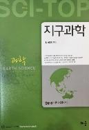 9급 공무원 SCI-TOP 과학 -최석영 장발보 박선오★★지구과학편만 있음★★