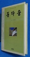 동다송 / 사진의 제품   / 상현서림 / :☞ 서고위치:GH 2  * [구매하시면 품절로 표기됩니다]