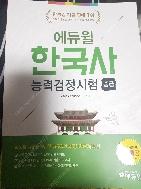 에듀윌 한국사 능력검정시험 중급 /(부록없음/많이 사용/하단참조)