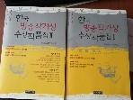 2004 한국방송작가상 수상작품집 1-2