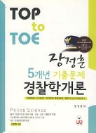 TOP TO TOE 장정훈 5개년 기출문제 경찰학개론  (신정판 2쇄)