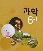 초등학교 과학 6-1 세트 (교과서+실험관찰) [전2권]