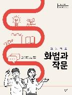 [2015개정] 고등학교 화법과 작문