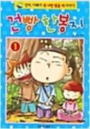 건빵 한봉지 1-17 완결 / 이환주
