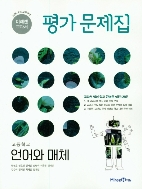 미래엔 평가문제집 고등 언어와매체 (방민호) / 2015 개정 교육과정
