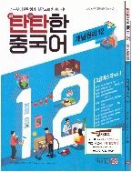 탄탄한 중국어 - 고급마스터 vol.1 세트 (전2권) (개념원리 12 + 실전활용 12)