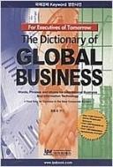 영한경제용어사전 The Dictionary of Global Business - 국제경제 Keyword 영한사전 (2003년 2판 2쇄) [정가:29,000원]