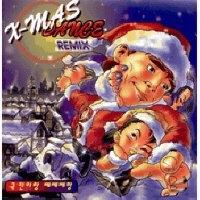김국진 / 국진이랑 쎄쎄쎄랑 - Dance Remix X-mas (희귀)