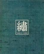 수 기초기법 (1983 초판)