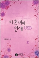 비혼녀의 연애 USB 1-2 ☆북앤스토리☆ 19세미만구독불가