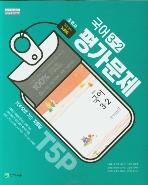 천재교육 평가문제집 중학교 국어 3-2 (노미숙) / 2015 개정 교육과정