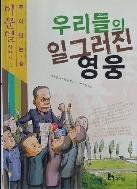 우리들의 일그러진 영웅 - 대한민국에서 가장 많은 고정 독자를 갖고 있는 대표적 소설가. 초판5쇄