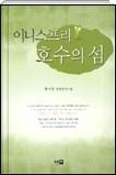 이니스프리 호수의 섬 - 황지헌 장편연애소설 초판 1쇄