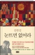 눈뜨면 없어라 - 20대를 치열하게 살아낸 문학청년 김한길의 청춘일기(양장본) 3판2쇄