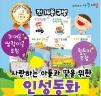 아들과딸-스마트인성동화(전10권)/미개봉상품/인성동화/유아추천도서/스마트동화
