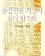 슬픔만한 거름이 어디 있으랴 - 허수경 시집 (실천문학의 시집 57) (1988 초판)
