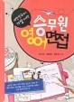 승무원 영어면접 (대한민국에서 가장 자세한) 개정판 1쇄