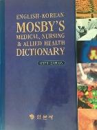 의학대사전(MOSBY)