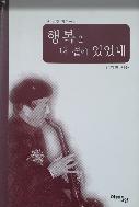 행복은 내 곁에 있었네 - 남천 회고문집(양장본) 초판 1쇄
