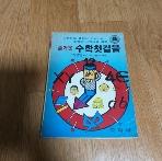 즐거운 수학첫걸음-국민학교 졸업반 어린이와 중학교 신입생을 위한 /1984년발행/실사진첨부/206