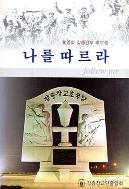 나를 따르라 (갑종장교단 약사 2005)