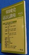 한국사 시민강좌(제6집:1990) /소장자 스템프 有 / 사진의 제품    :☞ 서고위치:RE 3 * [구매하시면 품절로 표기됩니다]