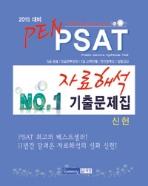 2015대비 PEN PSAT 자료해석 기출문제집 #