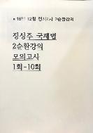 18년 12월 정성주 국제법 2순환강의 모의고사 1회-10회