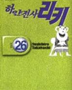 하얀전사 리키 1-26 완결
